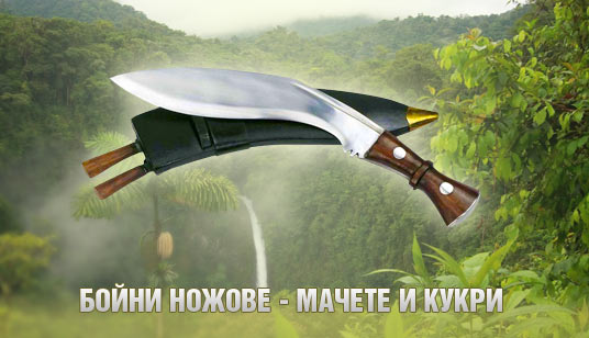 KUKRI AND MACHETE / КУКРИ И МАЧЕТЕ