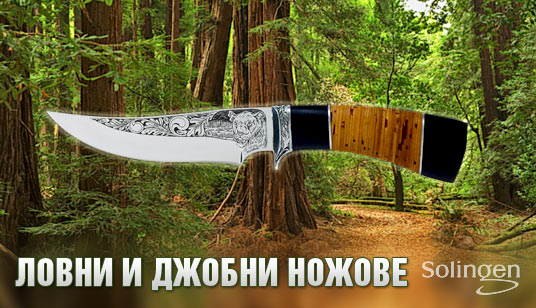 ЛОВНИ И ДЖОБНИ НОЖОВЕ / HUNTING AND POCKET KNIVES